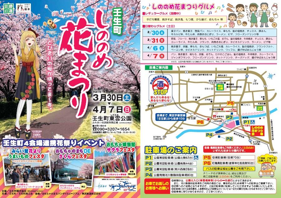 壬生町しののめ花まつり イベント企画