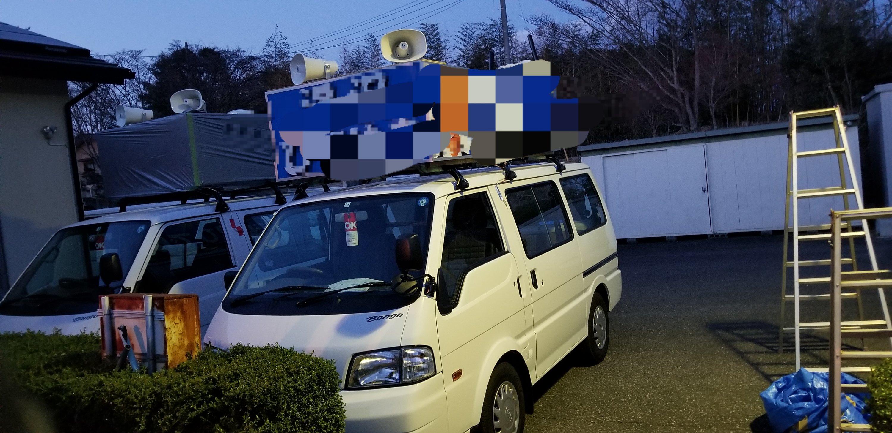 栃木 選挙 車 スピーカー レンタル