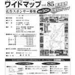 那須 板室 塩原 広告 観光 マップ PR イラストマップ 栃木県 大田原