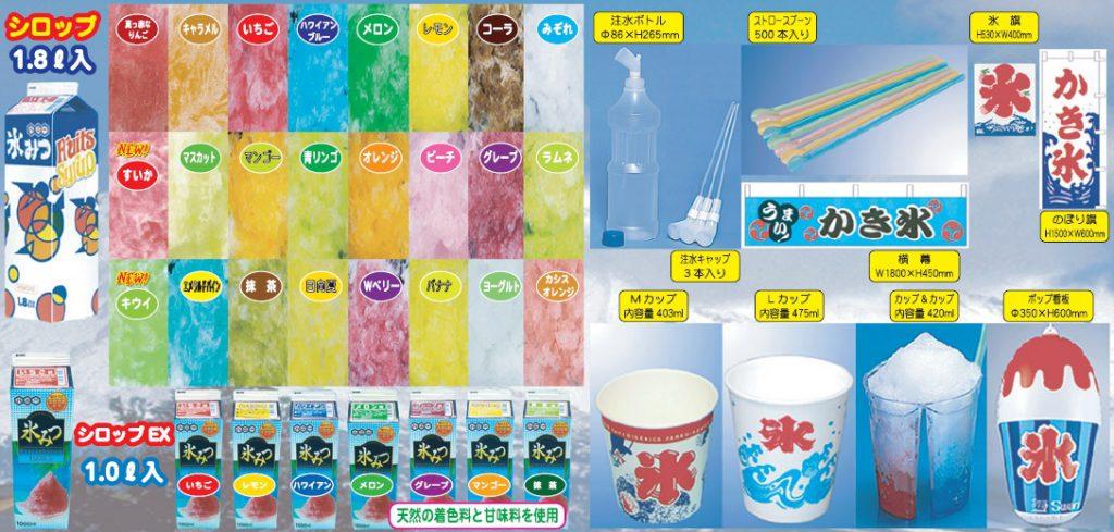 カキ氷材料レンタル 大田原 矢板 那須 西那須野 さくら市 イベント機材 レンタル リース