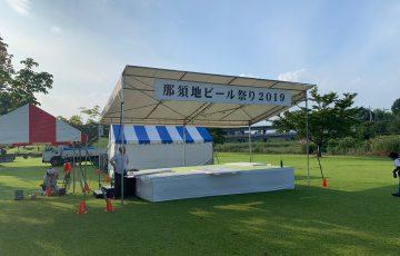 那須 栃木 イベント 設営 発電機 照明 看板 イス テーブル テント ビッグテント