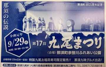 会場設営 イベント まつり 祭り 音響 テント イス テーブル 電気 発電機 仮設トイレ トイレ