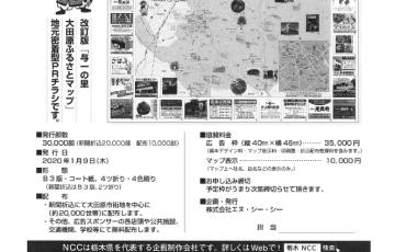 大田原 広告 マップ PR
