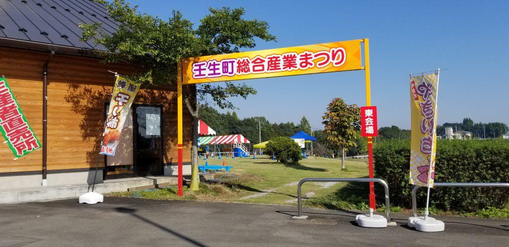 栃木県 壬生町 宇都宮市 イベント会社 会場設営 イベント会社