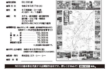 那須 板室 塩原 大田原 矢板 観光 マップ 広告 集客 PR