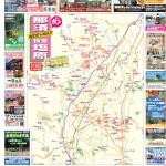 那須 塩原 大田原 矢板 観光 マップ 地図 PR 集客