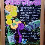 栃木 大田原 看板 ブラックボード 手づくり 手描き カフェ 立て看板 お店