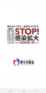 栃木県 イベント コロナ COCOA 推奨
