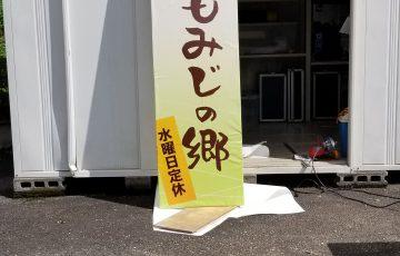 看板デザイン 大田原 那須塩原