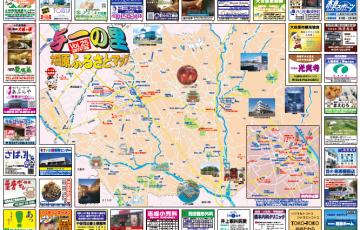 大田原 マップ 広告 集客 宣伝