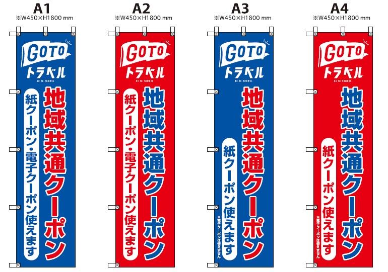 大田原 那須塩原 栃木GOTO 地域共通クーポン のぼり旗