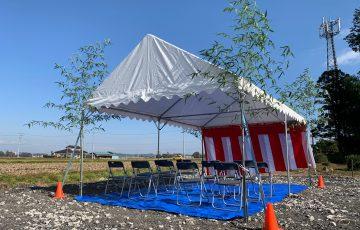 地鎮祭 式典 テント テーブル 椅子 竹 レンタル リース 栃木 大田原 那須 塩原 さくら 那珂川 矢板
