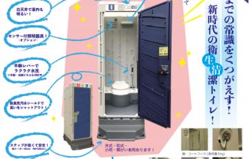 栃木 大田原 塩原 那須 矢板 さくら 那珂川 仮設トイレ トイレ レンタル リース