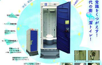 栃木 仮設トイレ