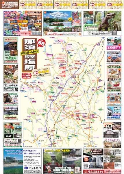 栃木 那須 大田原 塩原 矢板 板室 観光 マップ PR 集客 広告