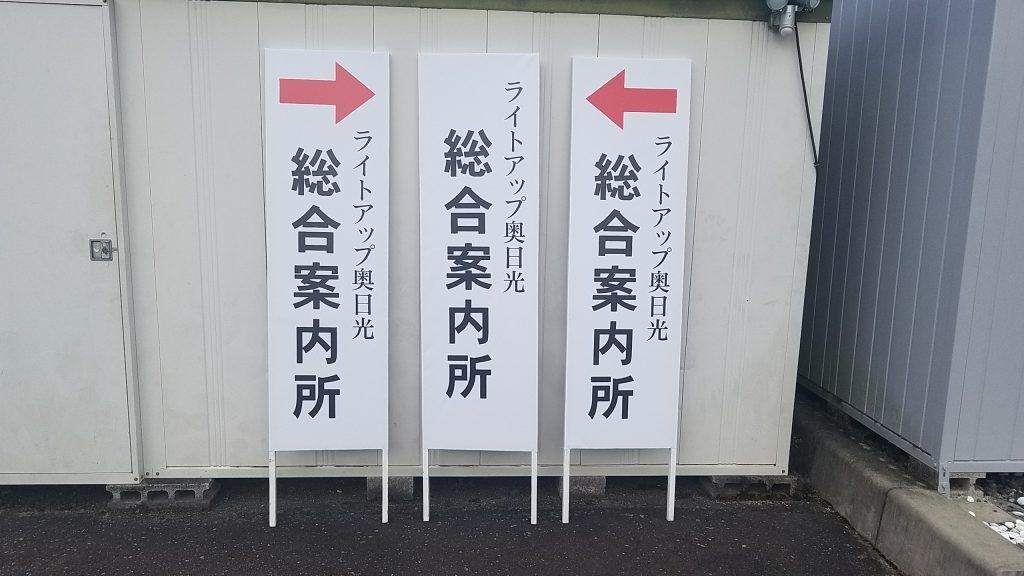 栃木 イベント用看板 立て看板 製作
