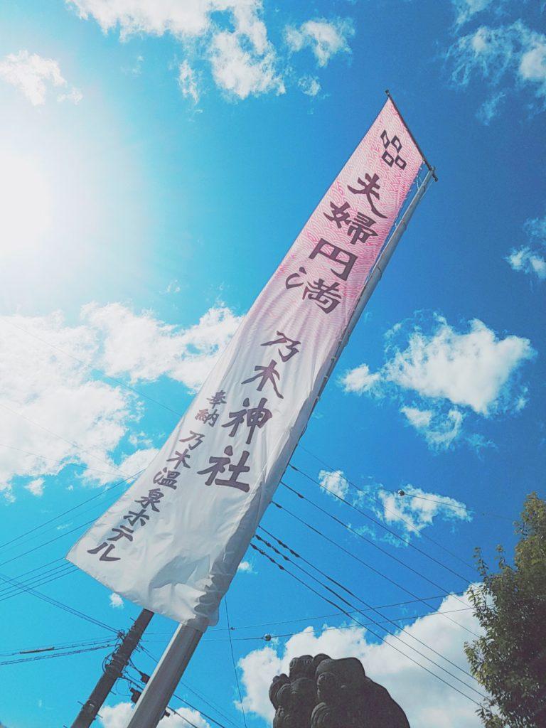 のぼり のぼり旗 オリジナル 栃木 那須 塩原 大田原 矢板