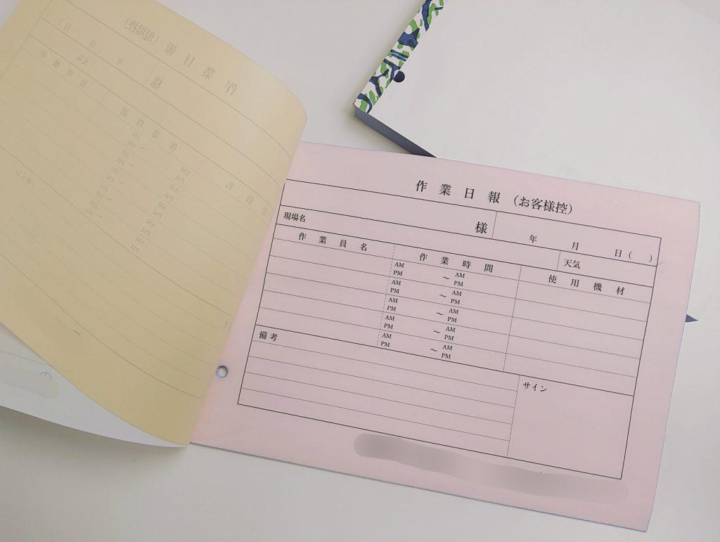 オリジナル伝票 作業日報 大田原