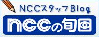 NCCスタッフブログ